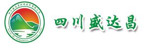 四川盛达昌环保技术有限公司