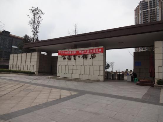 公园里·锦庐房地产开发建设项目(一期)水土保持设施验收资料贝博官方网址